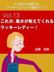 ナナ姉さんが教える ラッキーレディーの風水ライフ vol.13 これが、風水が教えてくれるラッキーレディー!
