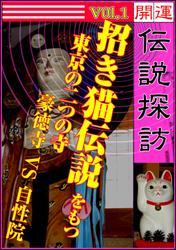 開運伝説探訪 Vol.1 「招き猫」伝説をもつ東京の二つの寺