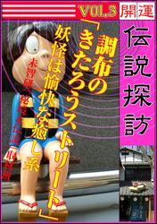 開運伝説探訪 Vol.3 調布の「きたろうストリート」 妖怪は愉快な癒し系