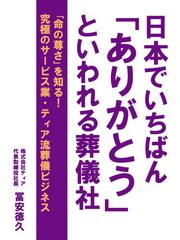 日本でいちばん「ありがとう」といわれる葬儀社 名古屋発・ティア成功の秘密