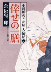 倖せの一膳 小料理のどか屋 人情帖2