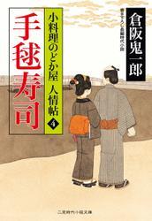 手毬寿司  小料理のどか屋 人情帖4