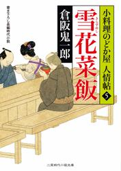 雪花菜飯 小料理のどか屋 人情帖5