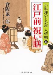江戸前 祝い膳 小料理のどか屋 人情帖14
