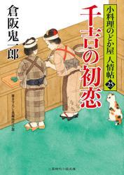 千吉の初恋 小料理のどか屋 人情帖25