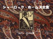 シャーロック・ホームズ全集(下)