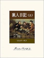 猟人日記(上)