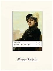 アンナ・カレーニナ(中)
