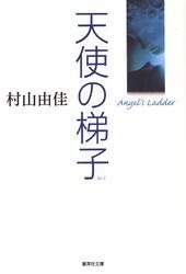 天使の梯子