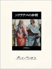 ソクラテスの弁明