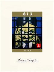 813(上)