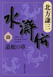水滸伝 四 道蛇の章