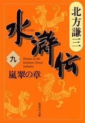 水滸伝 九 嵐翠の章