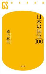 日本の国宝100