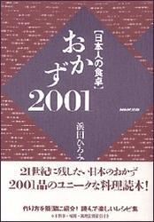 日本人の食卓 おかず2001