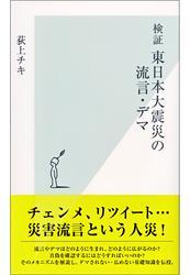 検証 東日本大震災の流言・デマ