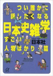 つい誰かに話したくなる日本史雑学 すごい人物ばかり・篇