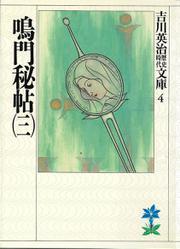 鳴門秘帖(三)