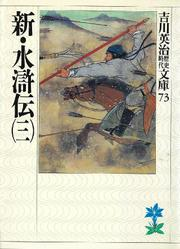新・水滸伝(三)