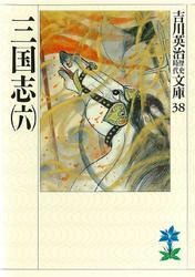 三国志(六)