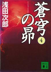 蒼穹の昴(4)