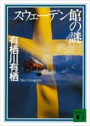 スウェーデン館の謎