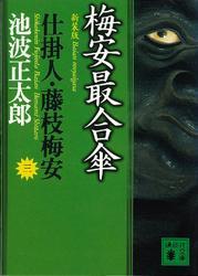 梅安最合傘 仕掛人・藤枝梅安(三)