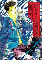 涯なき呪詛の闇 新・霊感探偵倶楽部(3)