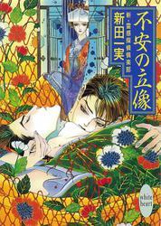 不安の立像 新・霊感探偵倶楽部(7)