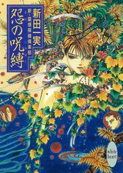 怨の呪縛 新・霊感探偵倶楽部(8)