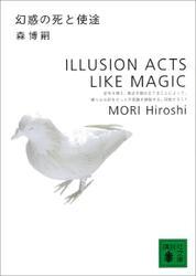 幻惑の死と使途 ILLUSION ACTS LIKE MAGIC