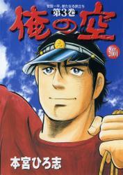 俺の空 Ver.2001