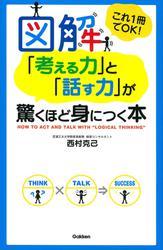 図解「考える力」と「話す力」が驚くほど身につく本 これ1冊でOK!