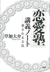 「恋愛塾」講義ノート 愛される方法