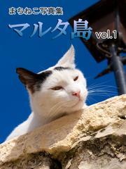 まちねこ写真集・マルタ島 vol.1