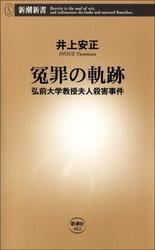 冤罪の軌跡―弘前大学教授夫人殺害事件―
