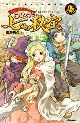 フローラと七つの秘宝 ~錬金術師のタマゴたち2