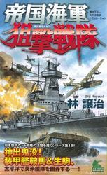 帝国海軍狙撃戦隊 太平洋戦争シミュレーション(1)