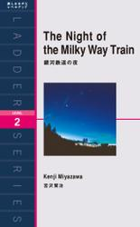 The Night of the Milky Way Train 銀河鉄道の夜