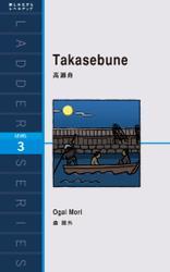 Takasebune 高瀬舟