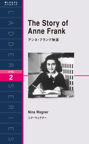 The Story of Anne Frank アンネ・フランク物語