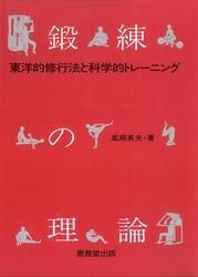 鍛錬の理論 東洋的修行法と科学的トレーニング