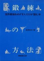 鍛錬の方法 世界最強をめざす人だけが読む本