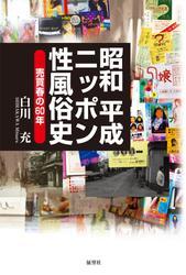昭和平成ニッポン性風俗史