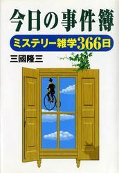 今日の事件簿 ミステリー雑学366日