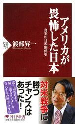 アメリカが畏怖した日本 真実の日米関係史