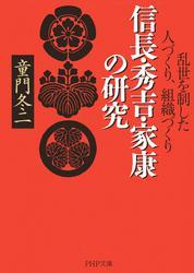 信長・秀吉・家康の研究 乱世を制した人づくり、組織づくり