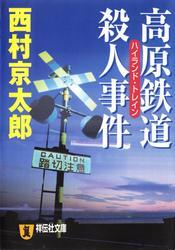 高原鉄道(ハイランドトレイン)殺人事件