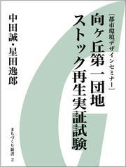 向ヶ丘第一団地 ストック再生実証試験 [都市環境デザインセミナー]