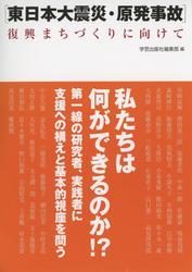 [東日本大震災・原発事故] 復興まちづくりに向けて